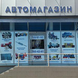 Автомагазины Тарумовки