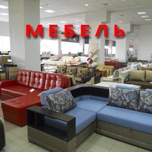 Магазины мебели Тарумовки
