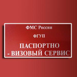 Паспортно-визовые службы Тарумовки