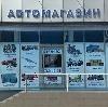 Автомагазины в Тарумовке