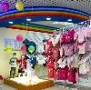 Детские магазины в Тарумовке