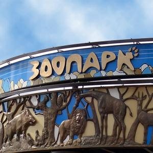 Зоопарки Тарумовки